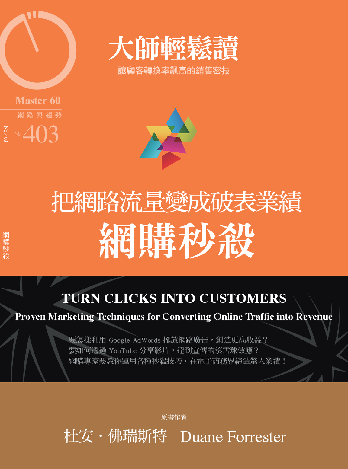 NO.403 - 網購秒殺- 把網路流量變成破表業績TURN CLICKS INTO CUSTOMERS - Proven Marketing  Techniques for Converting Online Traffic into Revenue
