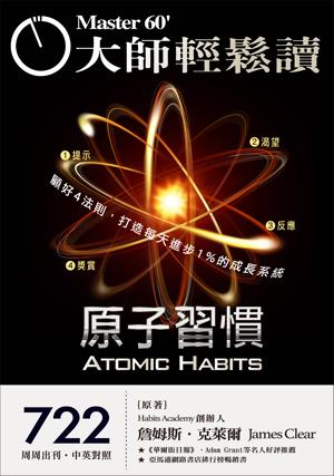 atomic habits 中文 版